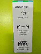 Ушные капли Отофлокс для собак, 10 мл., фото 3