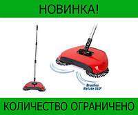 Автоматический двойной веник Sweep drag all in one Rotating 360!Розница и Опт