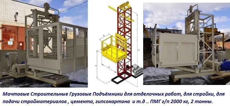 Н-77 метров. Подъёмники грузовые для строительных работ г/п 2000 кг, 2 тонны.