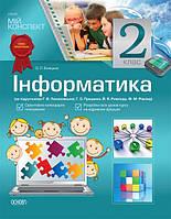 Інформатика. 2 клас (за підручником Г. В. Ломаковська, Г. О. Проценко, Ф. М. Рівкінд, Й. Я. Ривкінд)