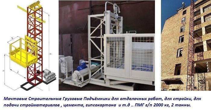 Н-71 метров. Строительные  подъёмники  для отделочных работ г/п 2000 кг, 2 тонны.