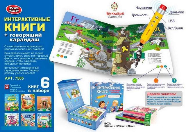 Дитячий набір інтерактивних книг і говорить олівець
