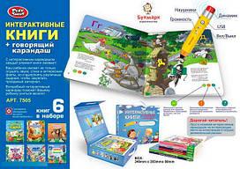 Детский набор интерактивных книг и говорящий карандаш