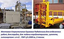 Н-65 метров. Грузовые строительные подъёмники  г/п 2000 кг, 2 тонны., фото 2