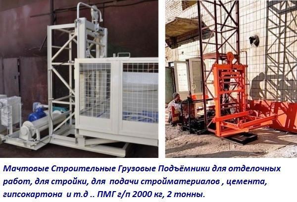 Н-63 метров. Мачтовый подъёмник  грузовой г/п 2000 кг, 2 тонны.