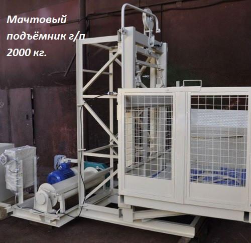 Н-55 метров. Строительный подъёмник,  Строительные, Мачтовые Грузовые Подъёмники г/п 2000 кг, 2 тонны.