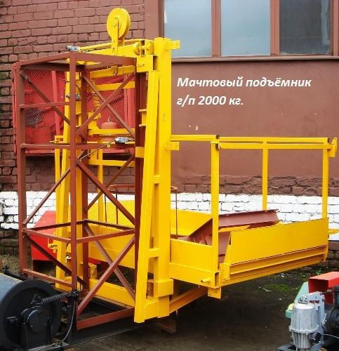 Н-53 метров. Мачтовые подъёмники для подачи стройматериалов г/п 2000 кг, 2 тонны.