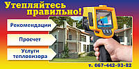 Тепловизионная съёмка (услуга тепловизора — расчет, рекомендации, утепление)