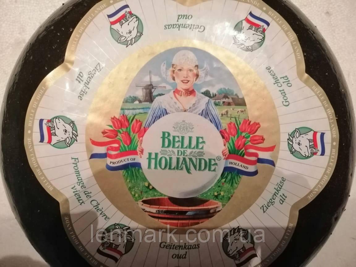 Сыр козий Belle de Hollande Geitenkaas OUD  выдержанный