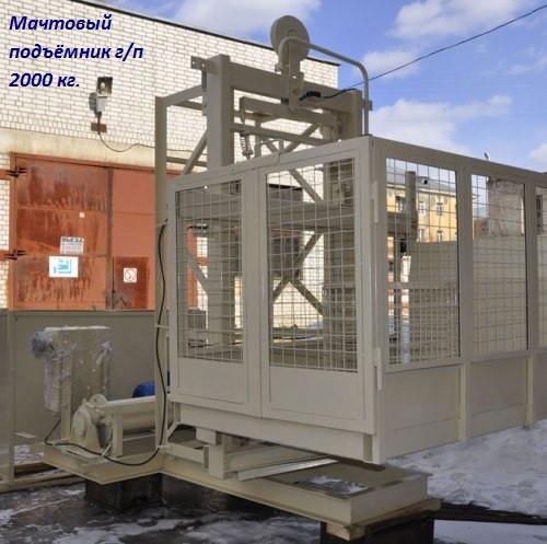 Н-45 метров. Подъёмник грузовой  для строительных работ г/п 2000 кг, 2 тонны.