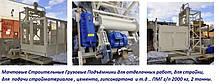 Н-43 метров. Мачтовый подъёмник  грузовой г/п 2000 кг, 2 тонны., фото 2