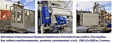 Н-41 метров. Мачтовый подъёмник для подачи стройматериалов г/п 2000 кг, 2 тонны., фото 3