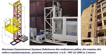 Н-29 метров. Грузовые мачтовые подъёмники ПГМ г/п 2000 кг, 2 тонны., фото 2
