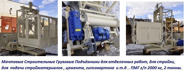 Н-17 метров. Мачтовые подъёмники для подачи стройматериалов г/п 2000 кг, 2 тонны.