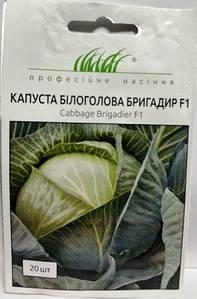 Капуста Бригадир F1 20н (Проф насіння)