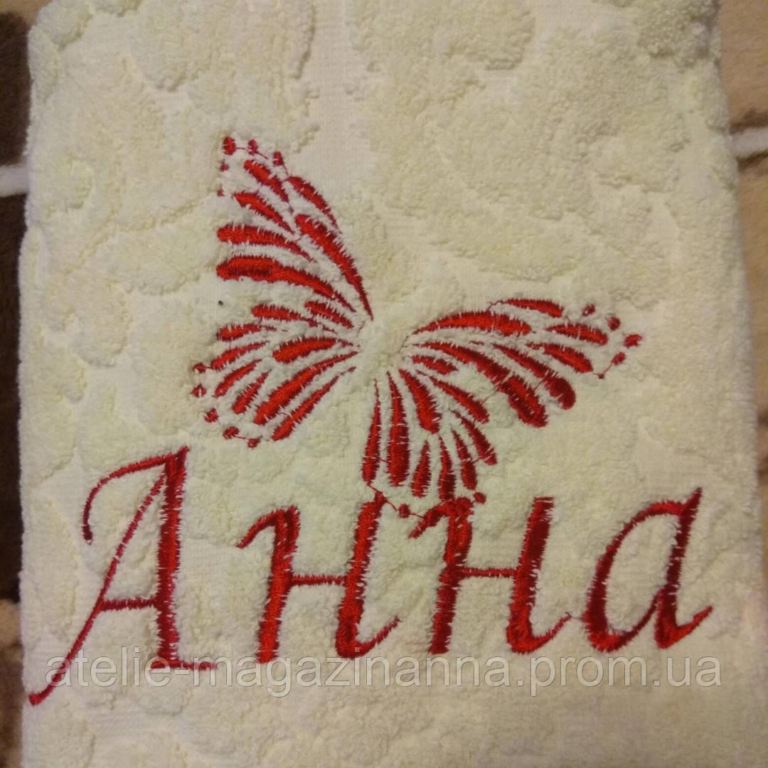 Полотенце с вышивкой имени с бабочкой