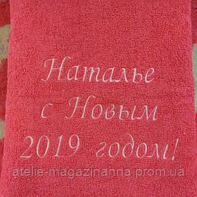 Полотенце с вышивкой любой надписи, с новым годом