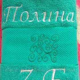 Полотенце с вышивкой любой надписи