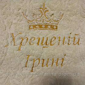Полотенце с вышивкой крестной с короной
