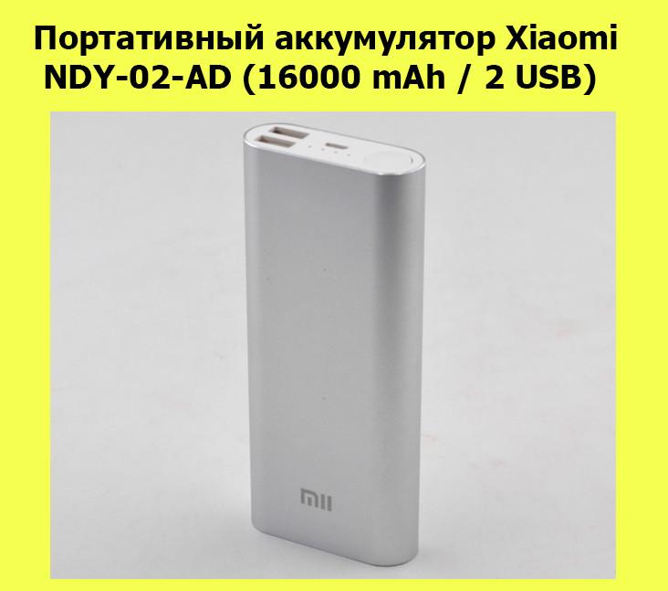 Портативный аккумулятор Хiaomi NDY-02-AD (16000 mAh / 2 USB)