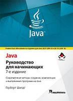 Java: руководство для начинающих, 7-е издание Шилдт Герберт