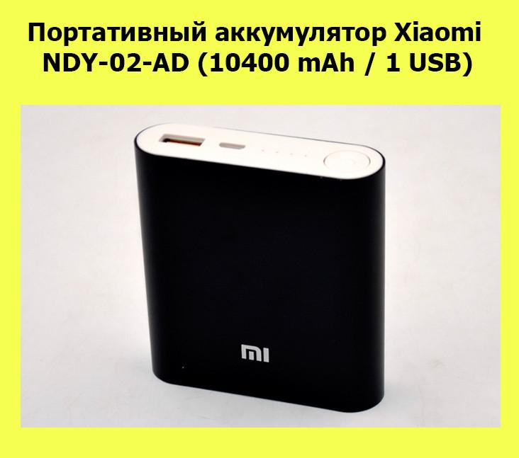 Портативный аккумулятор Хiaomi NDY-02-AD (10400 mAh / 1 USB)