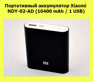 Портативный аккумулятор Хiaomi NDY-02-AD (10400 mAh / 1 USB), фото 2