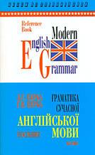 Граматика сучасної англійської мови. Верба Л.