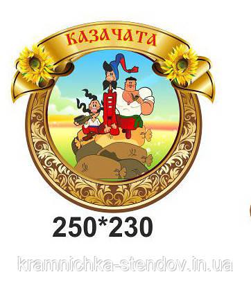 "Табличка на двери в  группу:""Казачата"""