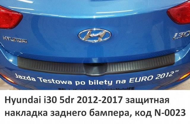 N-0023 Hyundai i30 5dr 2012-2017 rear bumper protector