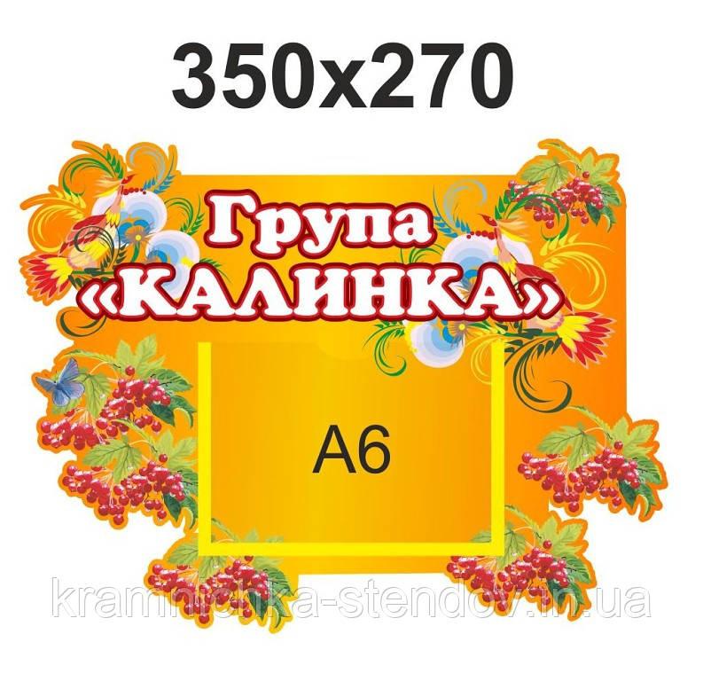 """Табличка на двери в  группу:""""Калинка"""""""