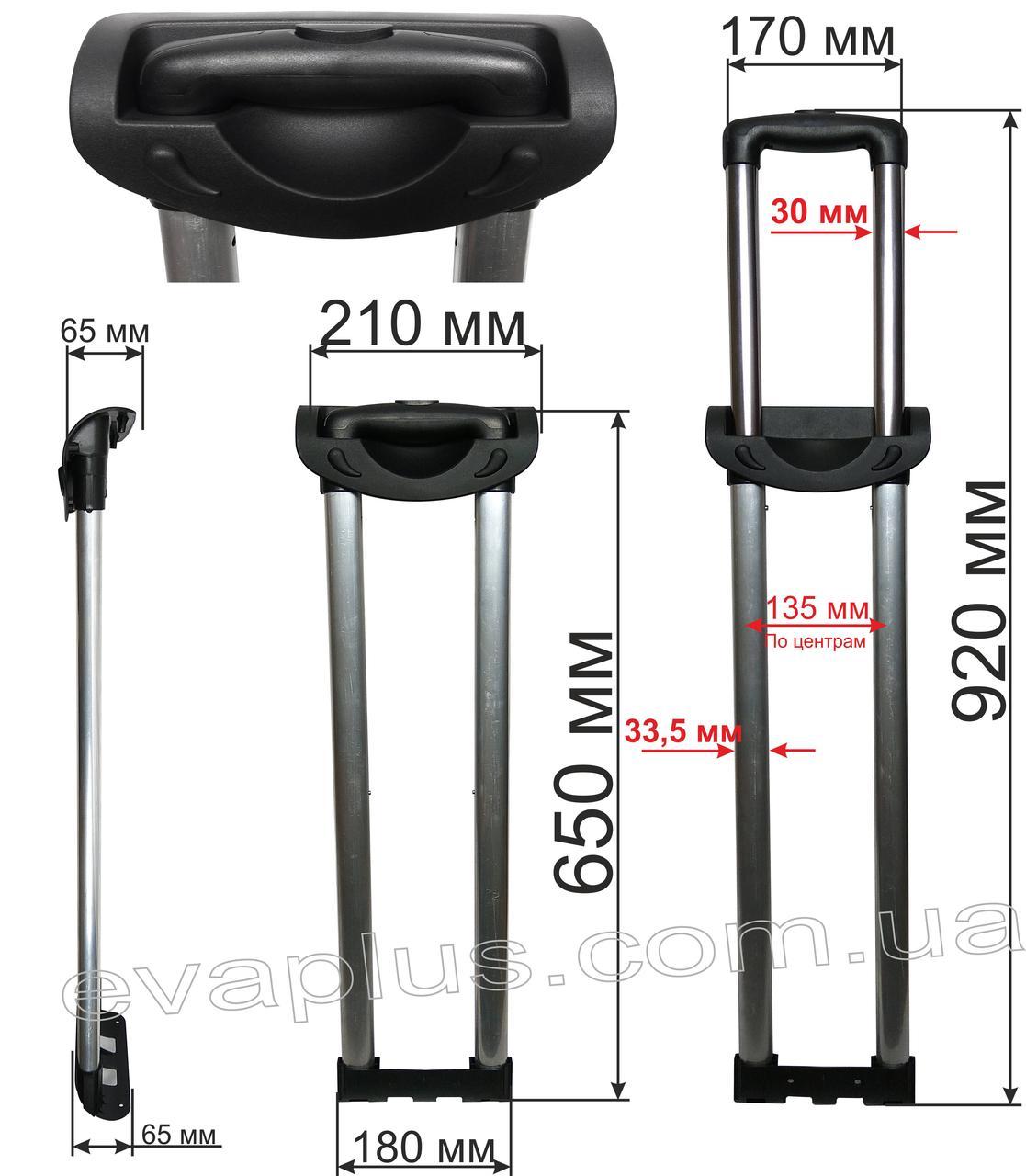Ручка выдвижная для чемодана М20 (65см.)
