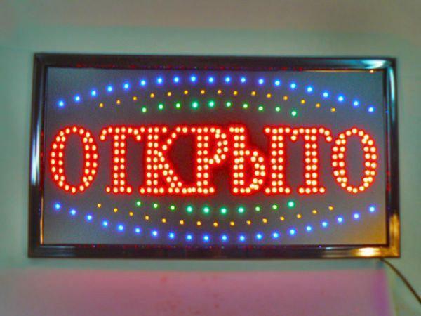 Светодиодная Вывеска  ;Открыто;  48х25сm, LED вывеска табличка рекламная Чай Кофе