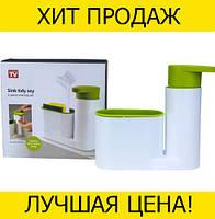 Органайзер с дозатором для мыла Sink Tidy Sey