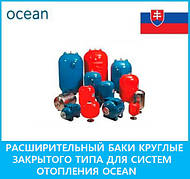 Pасширительные баки круглые закрытого типа для систем отопления OCEAN