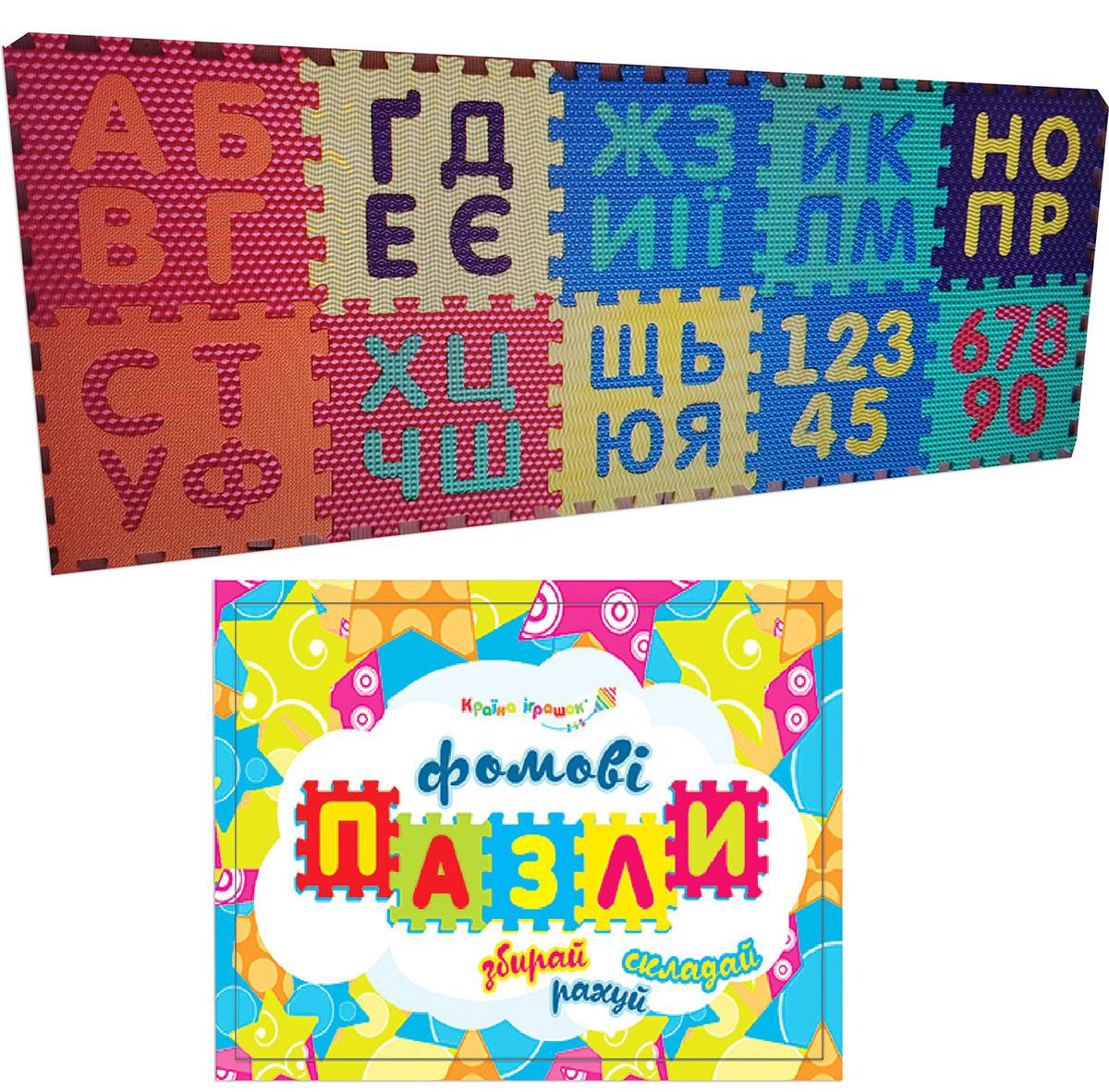 Дитячий килимок-пазл Країна іграшок Пазли фомовые, укр. алфавіт, цифри, 10 пластин, 32х32х1см (CLR709)