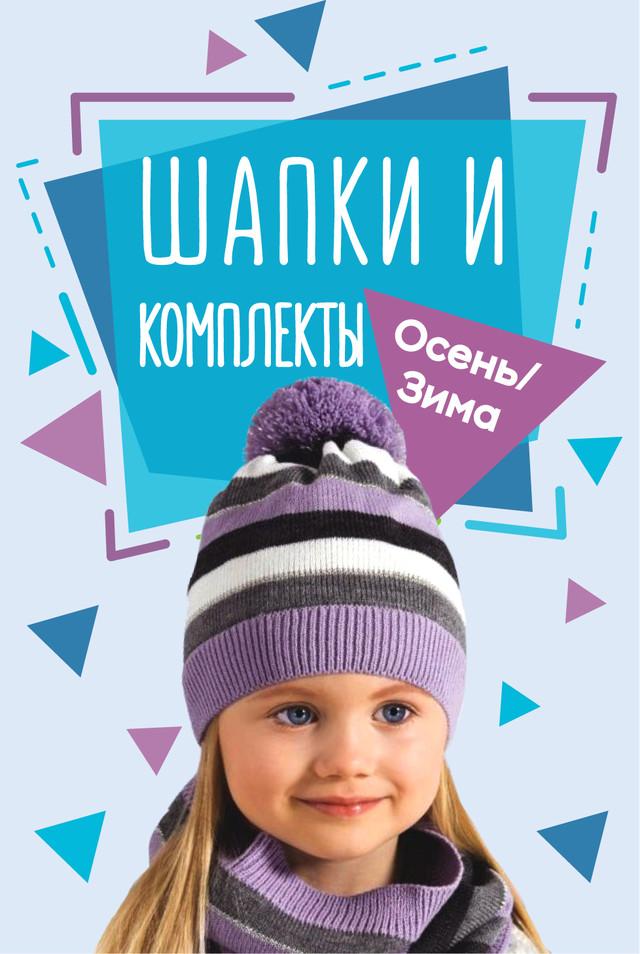 Шапки и комплекты (шапкаи шарф) оптом
