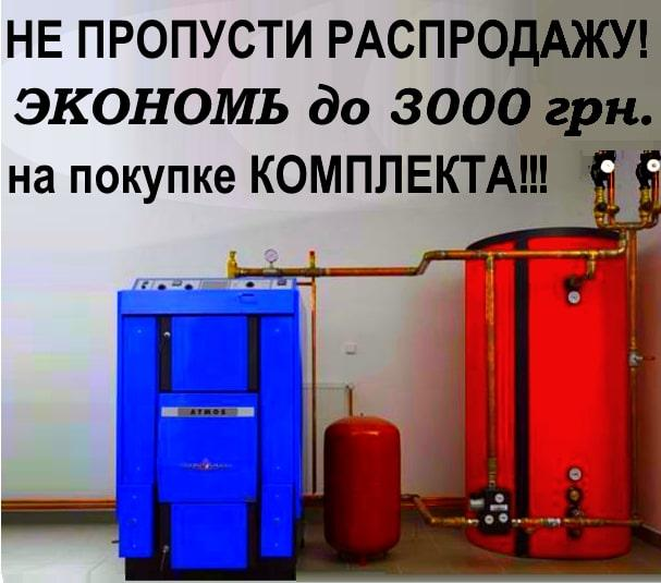 Купить ТВЕРДОТОПЛИВНЫЙ КОТЕЛ со скидкой 1000 грн!!!!