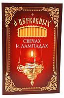 Про церковних свічках і лампадах