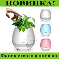 Умный музыкальный горшок SPS Musik Pots \ Plant +BT!!Розница и Опт
