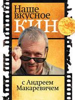 Наше вкусное кино с Андреем Макаревичем