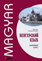 Чаба Имре Надь. Венгерский язык. Базовый курс+ аудио диск