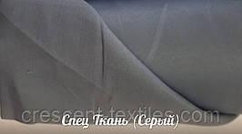 Спец Ткань  (Серый)