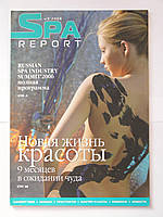 "Журнал ""Spa Report"" №3/2006"