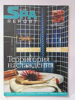 "Журнал ""Spa Report"" №1/2007"