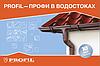Водосточная система Profil ( Профил)