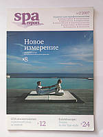 "Журнал ""Spa Report"" №2/2007"