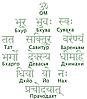 Научное подтверждение силы Гаятри-мантры