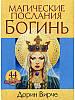 Магические Послания Богинь. 44 карты. Дорин Вирче (реплика)