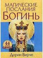 Магические Послания Богинь. 44 карты. Дорин Вирче